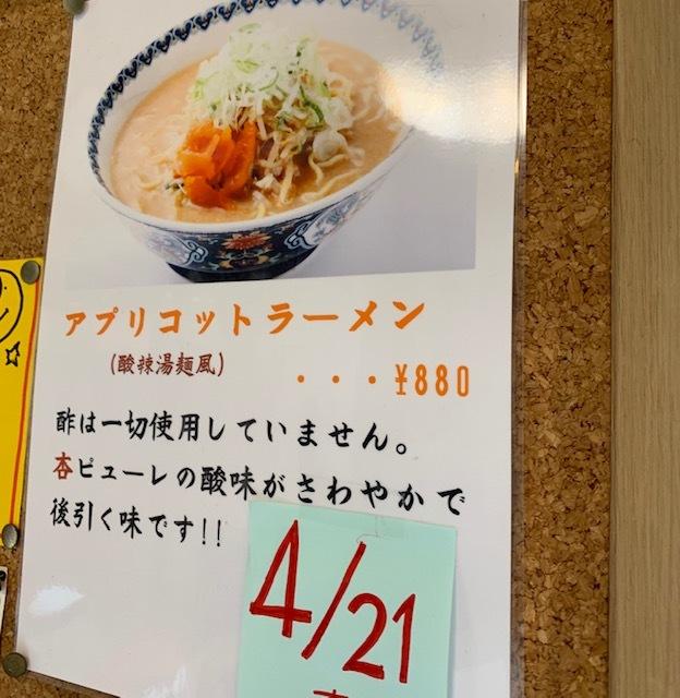 杏が入ったラーメン、牛平。