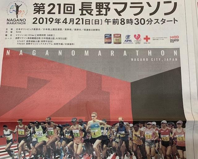 長野マラソン、4月21日8時30分スタート。