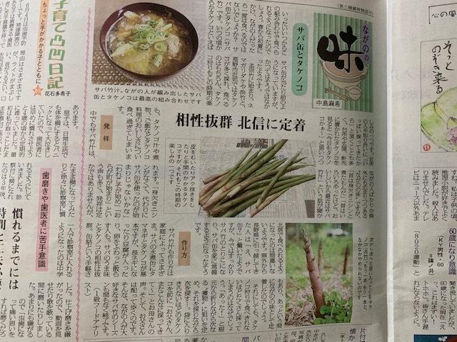信州の名物、サバ缶とタケノコ味噌汁。