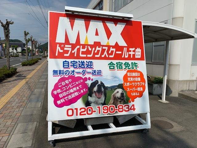 長野の合宿免許の看板。