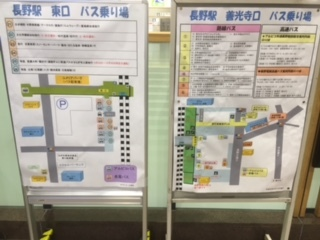 長野駅のバス乗場、合宿免許の楽しみ。