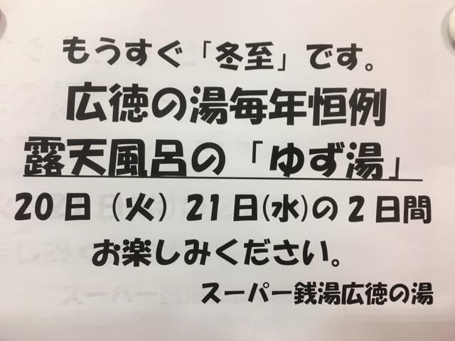 長野の合宿免許は柚子湯が楽しい。