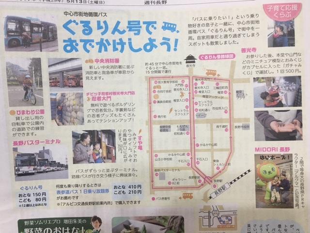 長野の合宿免許、長野市観光。