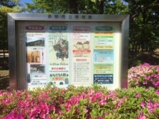 合宿免許は信州長野のMAXで!