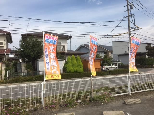 長野市内の合宿免許はスーパー銭湯付き。