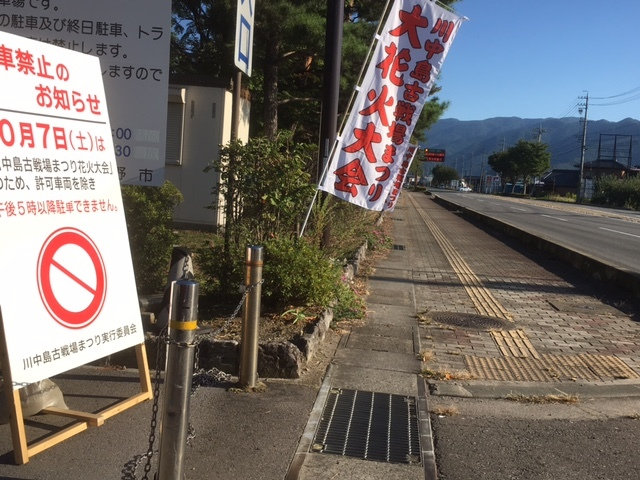 長野の合宿免許の楽しみ、花火〜‼︎