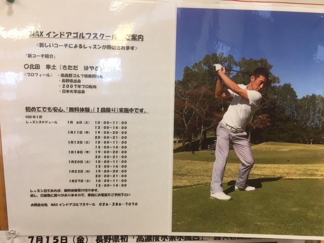 長野の合宿免許はゴルフレッスンも。