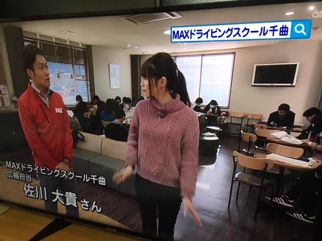 テレビで放送されました。