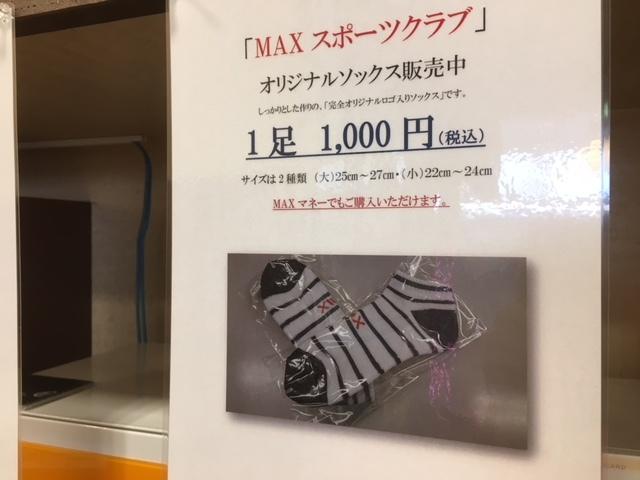 MAXオリジナル靴下。