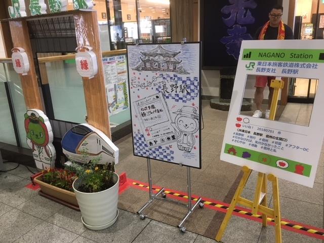 長野駅で・・・⁉︎