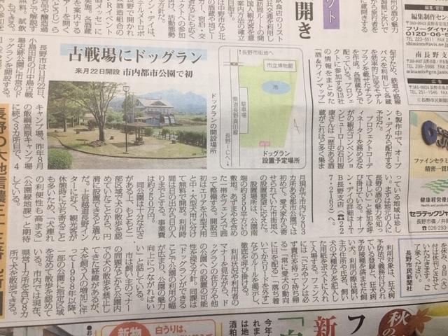 長野市内初ドッグラン、川中島古戦場。