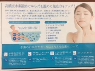 長野の合宿免許は高濃度水素風呂もあるよ