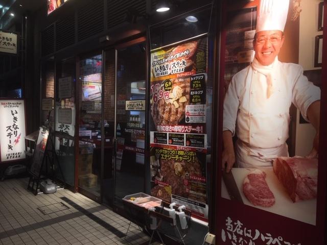 いきなりステーキ長野駅前店。