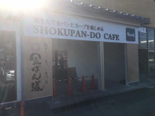 食ぱん道広徳店看板設置。