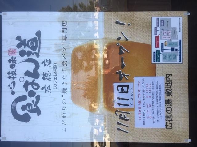 金曜日は食ぱん道広徳店プレオープン。