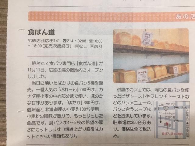 週刊長野の記事。