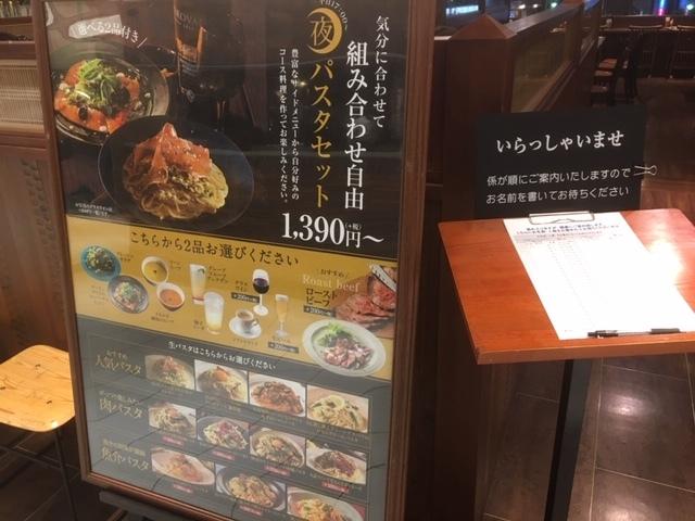 長野駅に生パスタ、鎌倉パスタ。