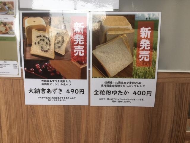 食ぱん道広徳店、新発売食ぱん。