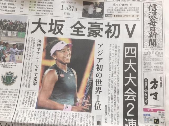 テニス大阪優勝。