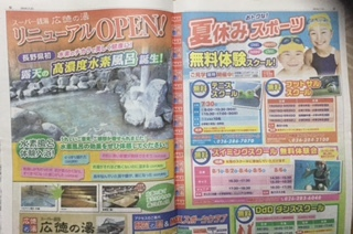 高濃度水素風呂、長野県初登場。広徳の湯。