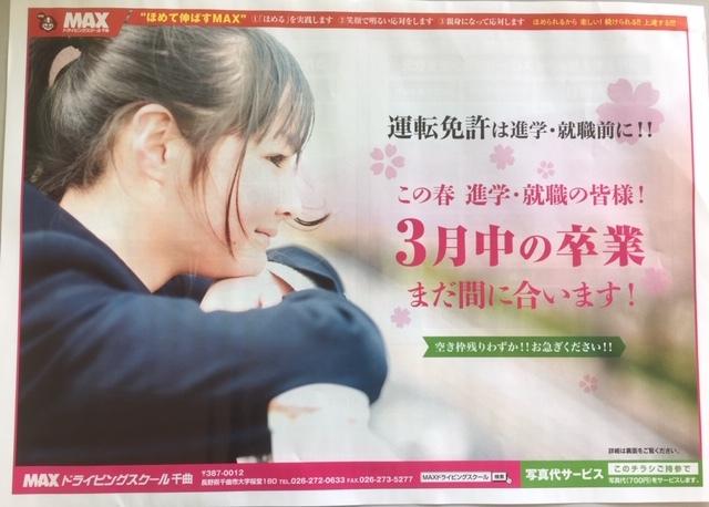 3月中の卒業、長野の通学免許。