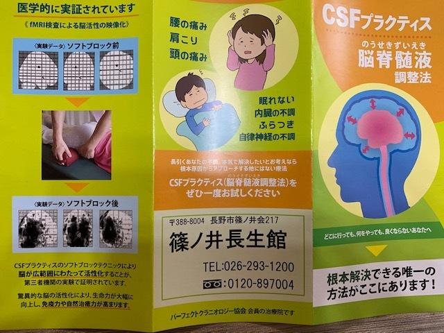 肩こり、腰痛は篠ノ井長生館。
