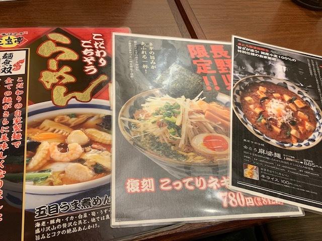 中華料理、三宝亭。