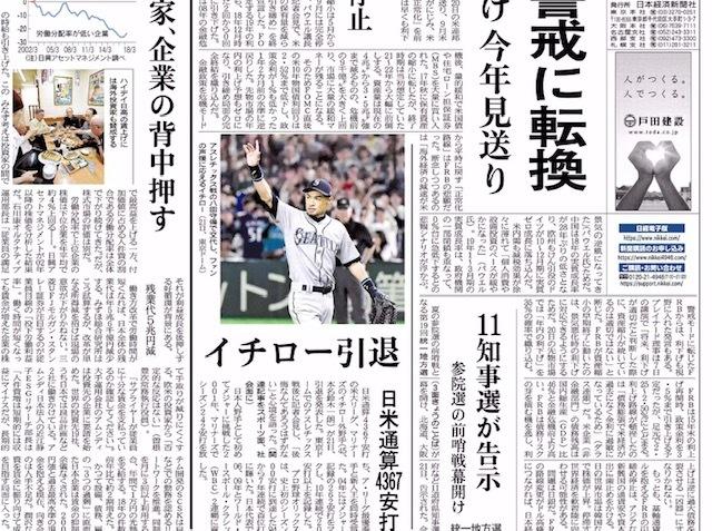 イチロー引退と合宿免許の卒業、長野県。