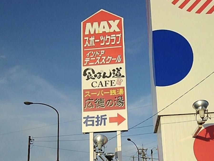 新MAXグループの野立て看板。