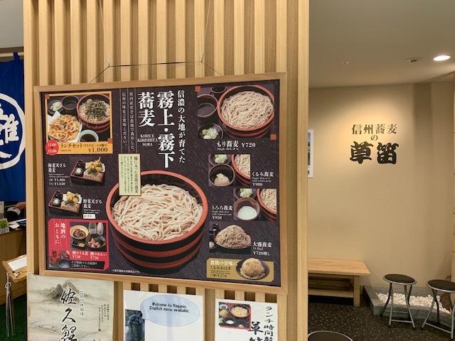 長野駅ビル、美味しい大盛蕎麦、草笛。