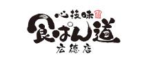 心技味 食ぱん道 広徳店