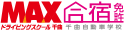 合宿免許なら長野県のMAXドライビングスクール千曲
